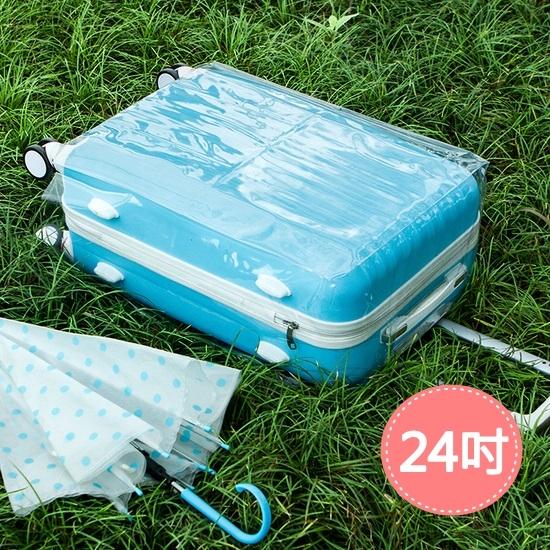 PVC透明防水行李套 24吋 耐磨 防塵 保護 旅行 打包 整理 登機 拖運 海關【T023】MY COLOR