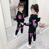 新款女童洋氣春秋網紅套裝春裝中大兒童裝女孩運動兩件套潮裝 【快速出貨】