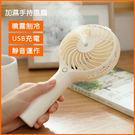 電風扇 製冷風扇 美容加濕空調扇  USB充電風扇 手持加濕器大風力 小型電風扇 極品e世代
