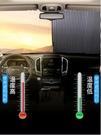 汽車遮陽簾防曬隔熱遮陽板擋自動伸縮遮光 cf