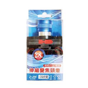 Z-JIN 28W伸縮變焦頭燈 ZJ-LH282