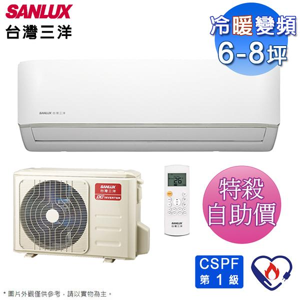 (自助價)台灣三洋6-8坪一級變頻冷暖分離式冷氣SAC-V41HFA/SAE-V41HFA