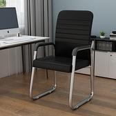 電腦椅 辦公椅舒適久坐簡約電腦椅家用學生宿舍弓形靠背麻將凳子會議椅子【幸福小屋】