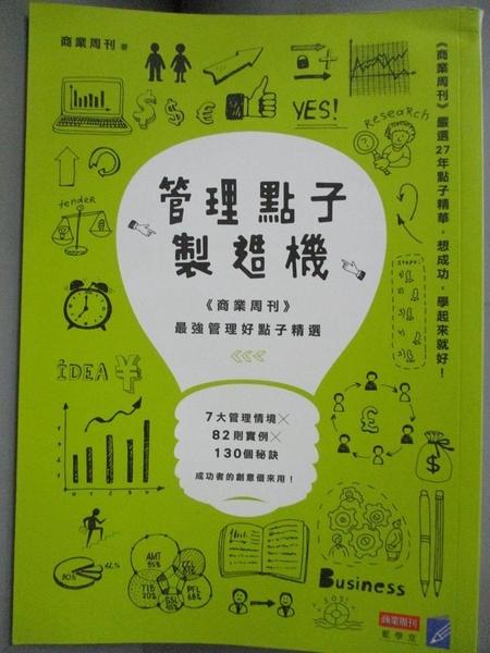 【書寶二手書T9/財經企管_A9P】管理點子製造機_商業周刊
