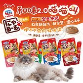 【培菓寵物48H出貨】日本製 和味2.0喵喵叫 發酵保健肉泥條 4種口味 12g 5入