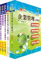 【鼎文公職】T2W43-107年桃園捷運第2次招考(助理工程員-企劃開發類)套書
