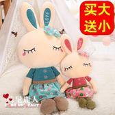可愛兔子毛絨玩具女生布娃娃睡覺抱枕超萌玩偶公仔女孩  全店88折特惠