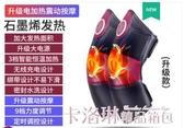 膝蓋電加熱保暖老寒腿男女士腿部膝關節疼痛防寒熱敷護膝神器 MKS極速出貨