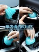 清潔泥 萬能清潔軟膠汽車用品黑科技車內除塵內飾縫隙去污清理神器清洗泥 芊惠衣屋