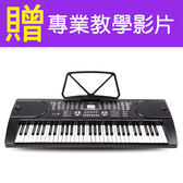 小叮噹的店 - 電子琴 61鍵 (免運費/買1贈8) MK-2089 贈麥克風