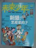 【書寶二手書T1/少年童書_PAW】未來少年_47期_新聞怎麼來的?等