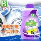 【BOTNY汽車美容】泡沫洗車蠟水500...