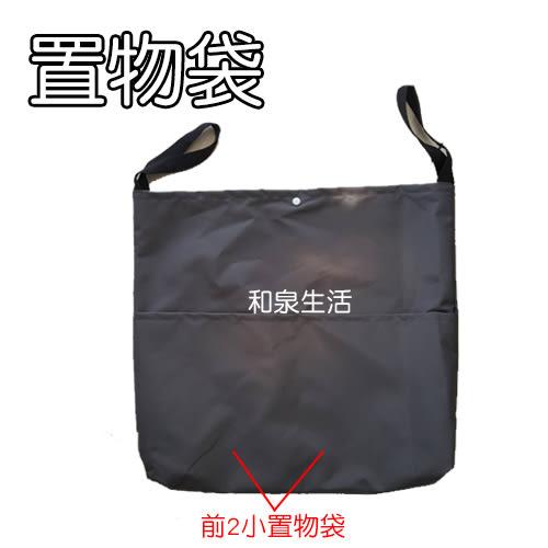 置物袋 防水 輪椅