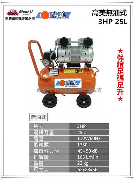 【台北益昌】GIANTLI 高美 無油式 3HP 25L 110V/60Hz 空壓機 空氣壓縮機 保證足碼足升