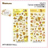 Hamee 日本正版 懶懶熊 拉拉熊 蜂蜜森林收穫祭 透明金蔥 造型貼紙 日記DIY 蜜茶熊 懶熊妹 (任選)