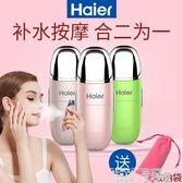 蒸臉器 海爾納米噴霧臉部美容儀手持蒸臉器神器迷你便攜充電式保濕補水儀 童趣屋