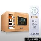 保險櫃家用小型全鋼指紋保險箱 密碼防盜防撬保管箱 DF 交換禮物