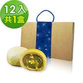 預購-樂活e棧-中秋月餅-綠茶酥禮盒(12入/盒 ,共1盒)-全素
