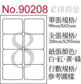彩色電腦標籤紙 No 90208 (12張/盒)
