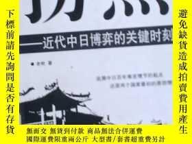 二手書博民逛書店罕見拐點:近代中日博弈的關鍵時刻Y202176 老槍著 中國友誼
