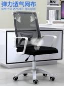 電腦椅家用舒適遊戲升降轉椅學生宿舍座椅簡易靠背會議椅辦公椅子  ATF 極有家