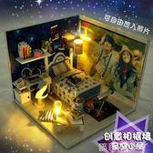 DIY小屋夏之海手工制作房子模型拼裝女孩玩具創意生日禮物男女生 igo全館免運