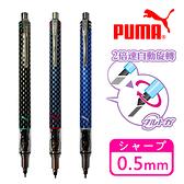 【日本正版】PUMA 兩倍轉速 自動鉛筆 0.5mm 自動旋轉筆 KURU TOGA 149740 149757 149764