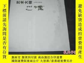 二手書博民逛書店藝術大師罕見汪刃鋒(1918——2010)6713 鞠仁波 主編