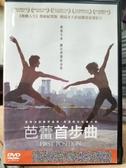 挖寶二手片-T04-269-正版DVD-電影【芭蕾首步曲】舞動人生熱血紀實版(直購價)