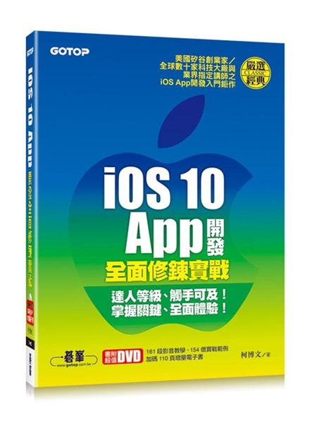 iOS 10 App開發全面修鍊實戰(附教學影片/範例檔/增量電子書)