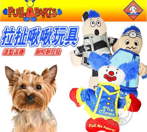 【 zoo寵物商城 】KYJEN》拆解玩具犬用拉扯啾啾玩具 (可分解成很多部分-希引狗狗玩樂)
