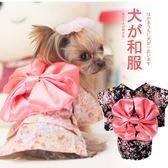 碎花和服狗狗衣服 春秋裝寵物小狗衣服寵物衣服泰迪比熊衣服裙子