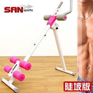 陡難爬!!五分鐘健腹器5分鐘腹肌運動機.全方位提臀健腹機.多功能健身器材推薦【SAN SPORTS】