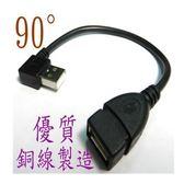 USB2.0 A公90度轉A母延長線 20CM