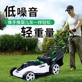 手推式電動割草機小型家用草坪修剪機除草神器剪草機打草機多功能ATF 探索先鋒