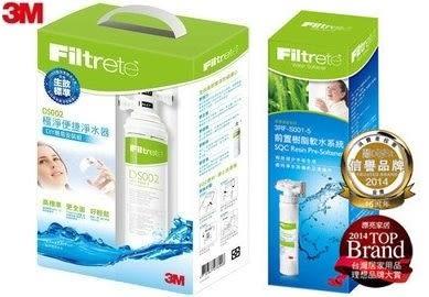《3M》DS02-D 極淨便捷 DIY 可生飲淨水器 +3M SQC前置樹脂系統(限量特惠組)【可除鉛】