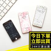 [24H 台灣現貨] iPhone 7/8/8 大理石 全屏玻璃膜 iPhone7 plus 鋼化玻璃膜 i6/6S 螢幕貼 iPhone 6S plus 保護貼