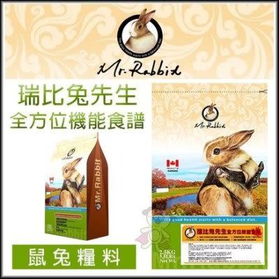 *WANG*加拿大《Mr.Rabbit瑞比兔先生-全方位機能食譜RB001》2.5KG 兔飼料主食