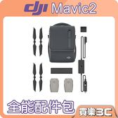 現貨 DJI Mavic 2 全能配件包,Mavic 2 Pro / Mavic 2 Zoom 適用,公司貨