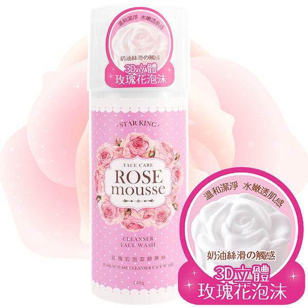 星之冠玫瑰泡泡潔顏慕斯 150g/3D立體玫瑰花泡沫