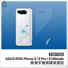 ASUS ROG Phone 5/5 Pro/5 Ultimate ZS673KS 爽滑手機背膜保護貼 手機背貼 軟膜