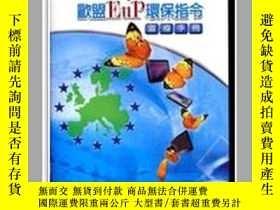 二手書博民逛書店罕見歐盟EUP環保指令倡導手冊Y188953 經濟部工業局 經濟