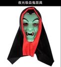 夜光驚恐尖叫面具1入-伯爵 萬聖節化妝表演舞會派對造型角色扮演服裝道具