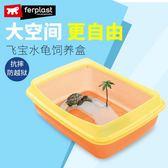 烏龜缸 烏龜缸亞克力水龜飼養盒塑料帶曬台水陸缸水龜缸 歐萊爾藝術館