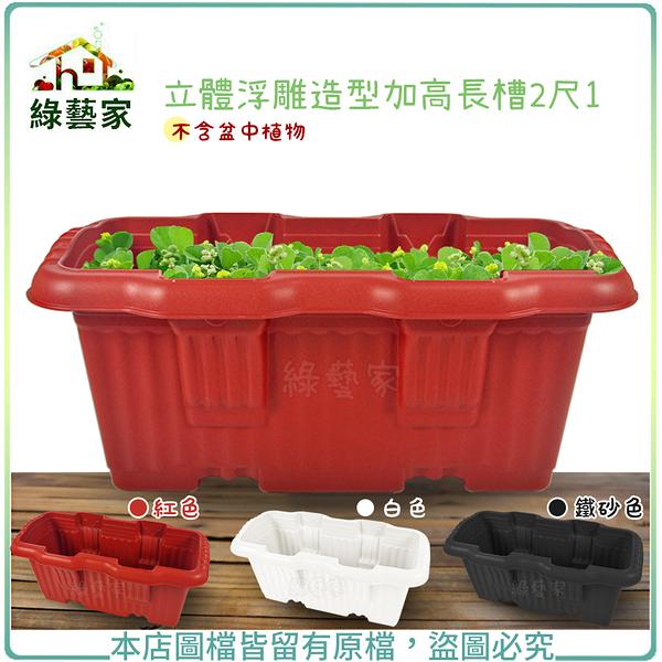 【綠藝家】立體浮雕造型加高長槽2尺1(白色.紅色.鐵砂色三色可選)