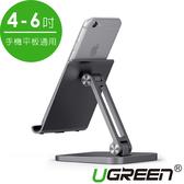 現貨Water3F綠聯 手機平板通用金屬立式支架(4-6寸)