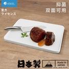 日本進口ASVEL水果切板切菜板防霉抗菌塑料砧板案板 家用熟食菜板 設計師生活百貨