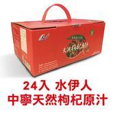水伊人 中寧天然枸杞原汁-24瓶/盒