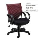 高級網椅/辦公椅(有扶手/氣壓+傾仰)539-7 W59×D51×H85~93
