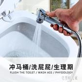 精銅增壓凈身婦洗器噴頭馬桶噴槍龍頭淋浴花灑套裝廁所清洗沖洗器 zh1775【宅男時代城】